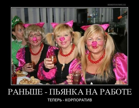 до вечеринки и после демотиватор