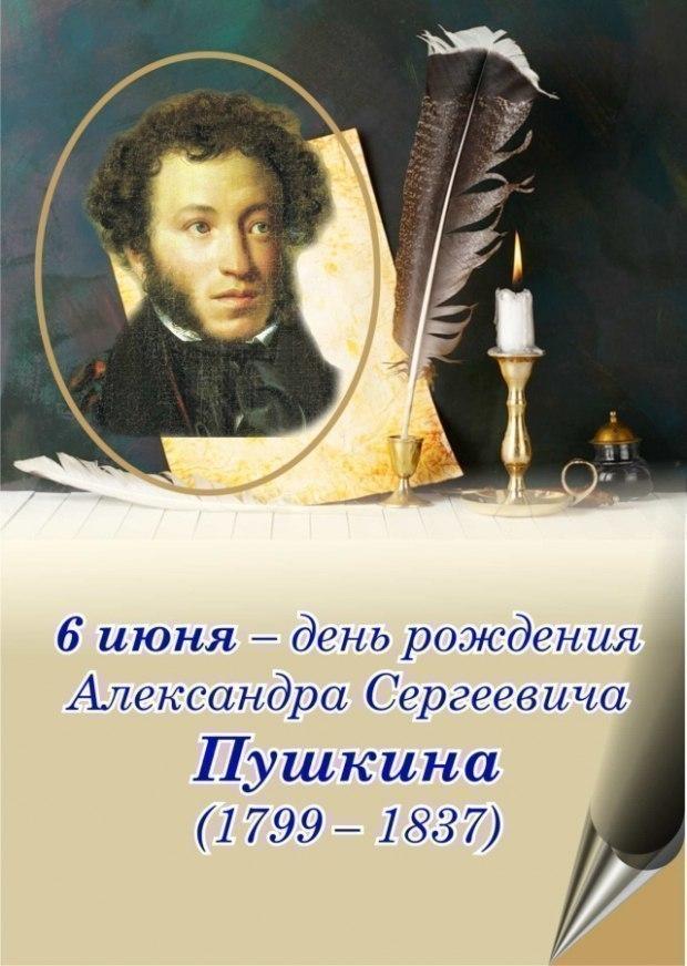 Поздравить с днем пушкина