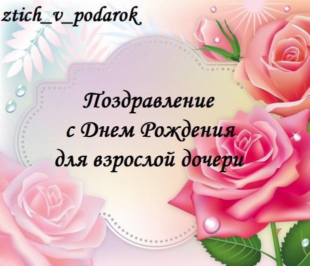 открытки матери с рождением дочери уже взрослой россии