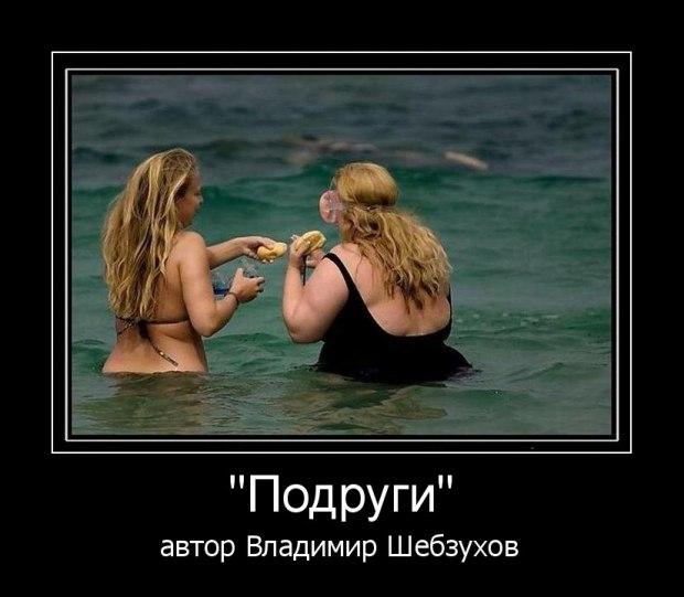 «Подруги» Владимир Шебзухов