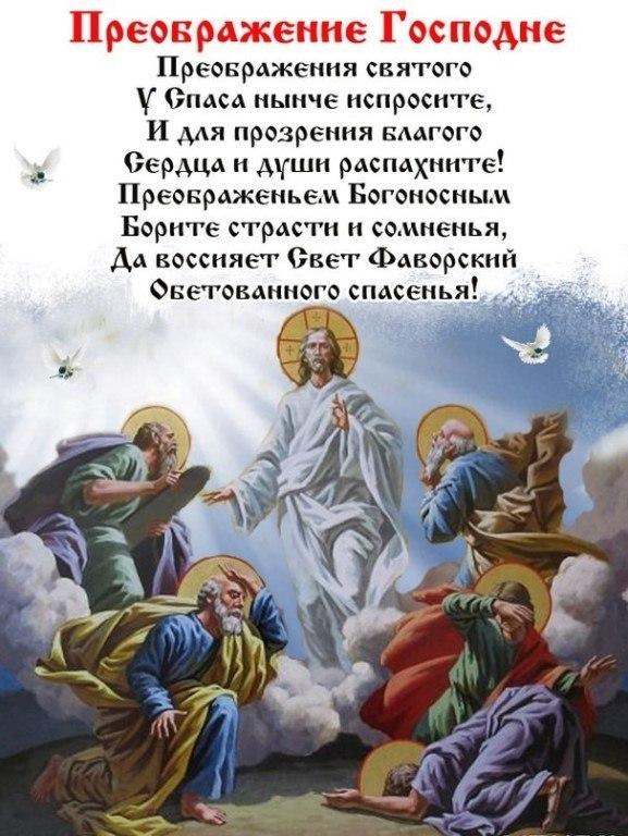 Днем, православные открытки к празднику преображения