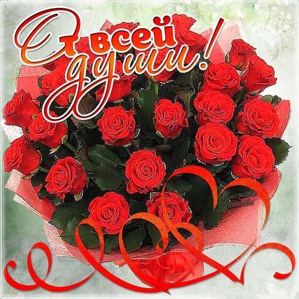 Открытки с поздравлениями с цветами