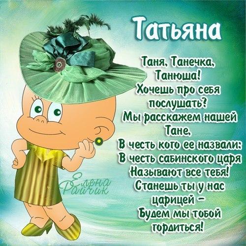 Таня с днем рождения смешные поздравления