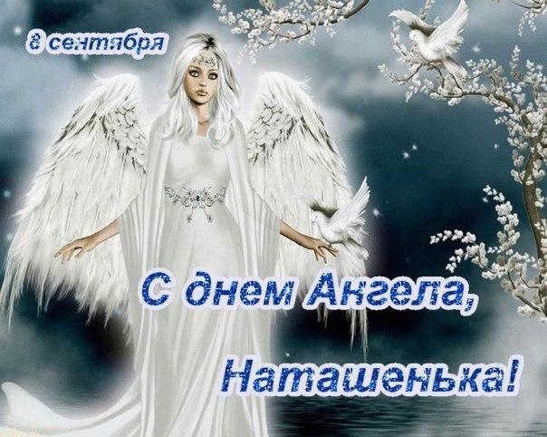 Поздравления для наталии с днем ангела