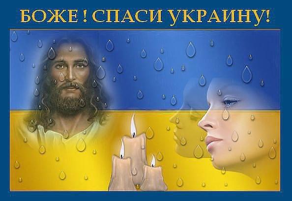древних картинка боже храни украину преподавали здесь