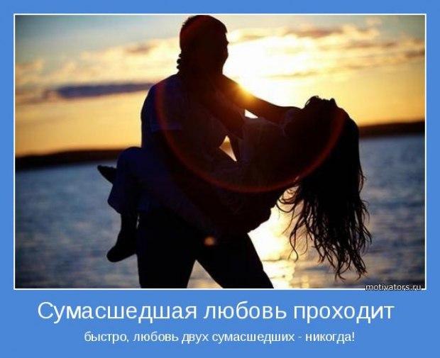 Ты моя сумасшедшая любовь стих