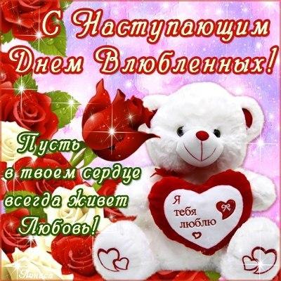 Поздравления всех влюбленных девушке