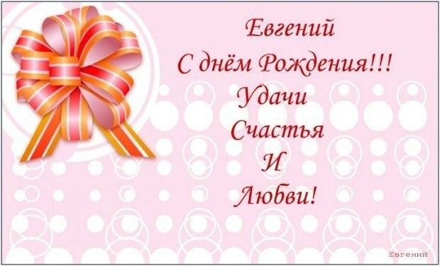 Поздравление с днем рождения евгений картинки