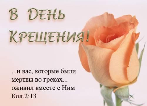 С днём крещения открытки