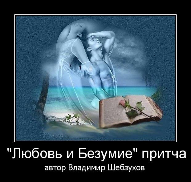 «Любовь и Безумие»  читает автор