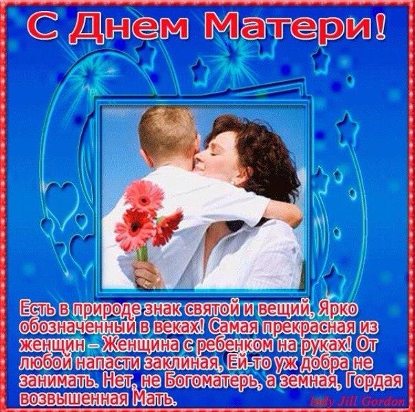 Поздравление ко дню матери от коллеги