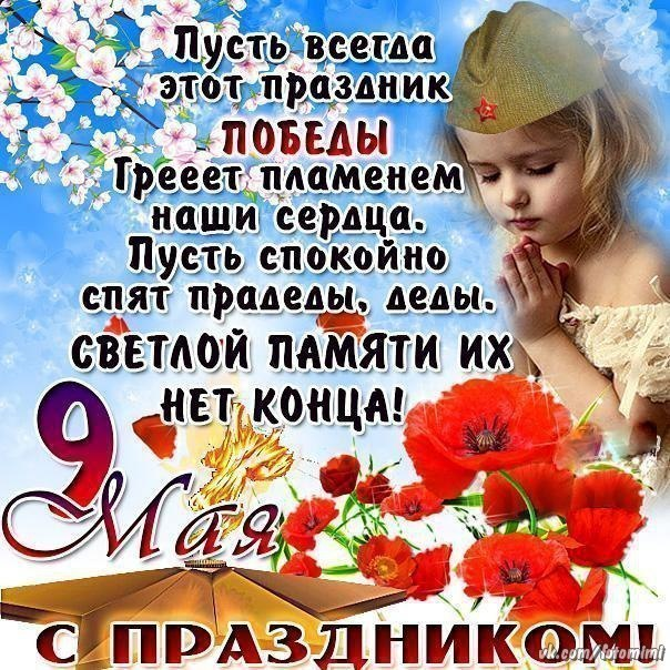 Поздравление подруге в 9 мая
