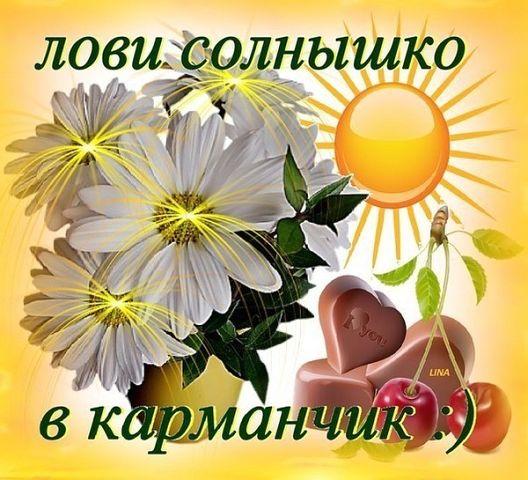 Картинки солнца и тепла вашей душе, открытку однокласснику февраля