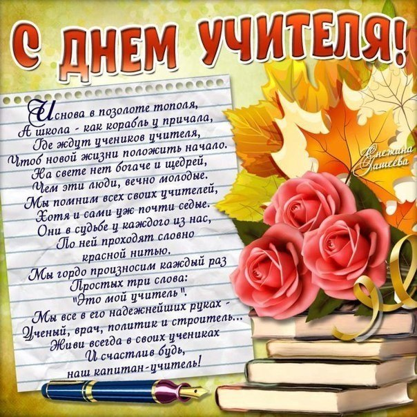 Трогательное поздравление с днем учителя