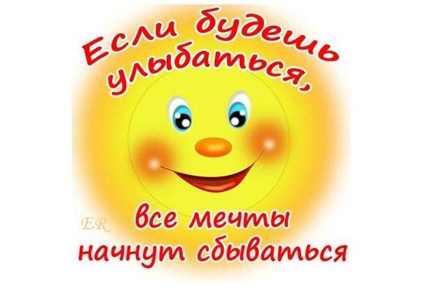 Поздравления улыбайся