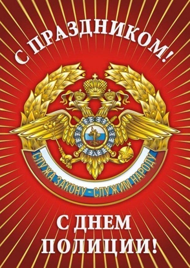 Открытка день полиции в россии
