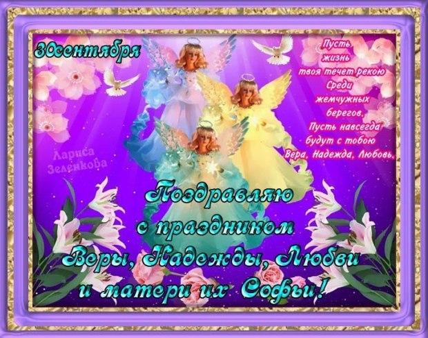 Поздравления надежда вера и любовь праздник