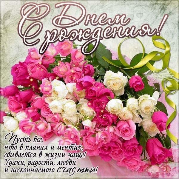 Поздравления с днём рождения для красавицы 372