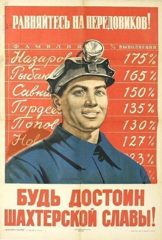 Для, открытки ссср с днем шахтера