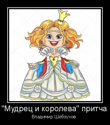 «Мудрец и королева» (Владимир Шебзухов)