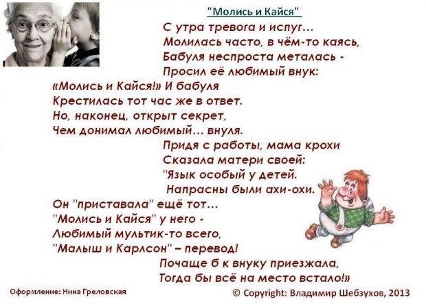 Владимир Шебзухов «Молись и Кайся» читает автор
