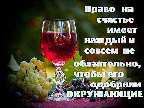 Поздравления Пусть Будет Жизнь Как Крепкое Вино