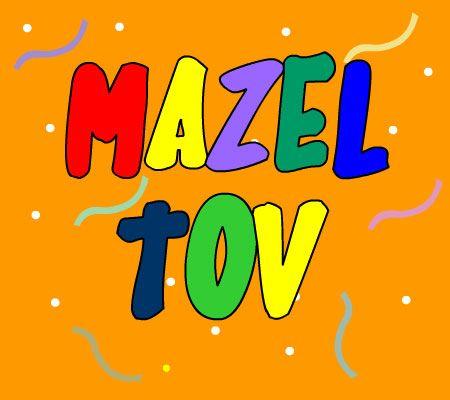 Ленты открытку, открытка с днем рождения на еврейском