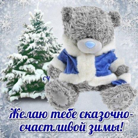 Картинки поздравления зима