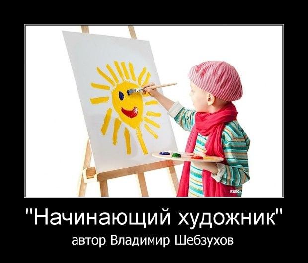 «Начинающий художник» (Владимир Шебзухов)