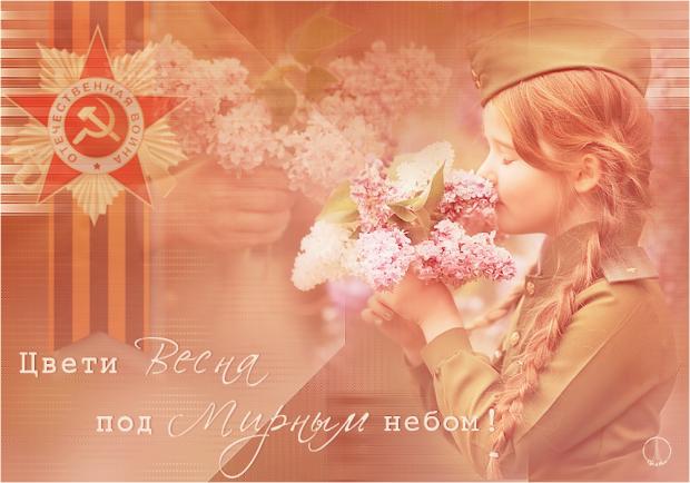 Новым годом, открытки мирного неба над головой 9 мая