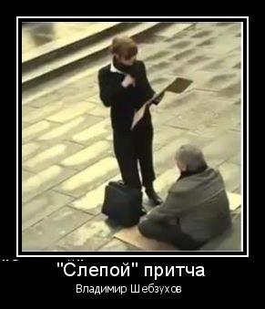"""В.Шебзухов притча """"Слепой"""" читает автор (видео)"""