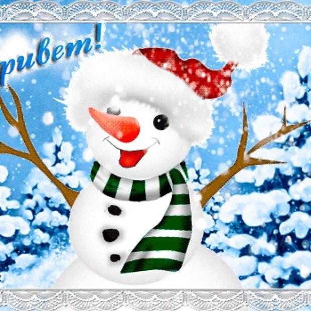 Открытки новогодний привет, смешные картинки