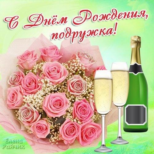 Поздравления с днём рождения подругу в вк