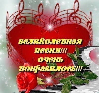 Днем, картинки прекрасная песня спасибо