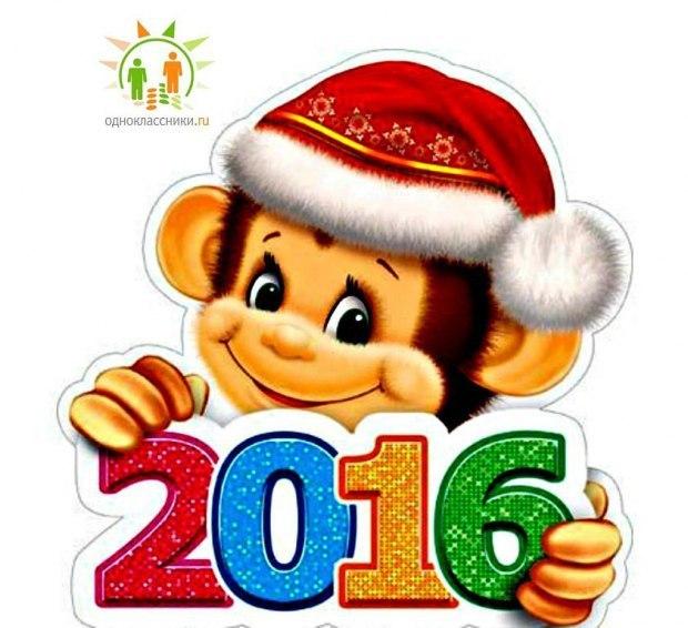 Открытки на 2016 год с символом года, днем рождения прозе