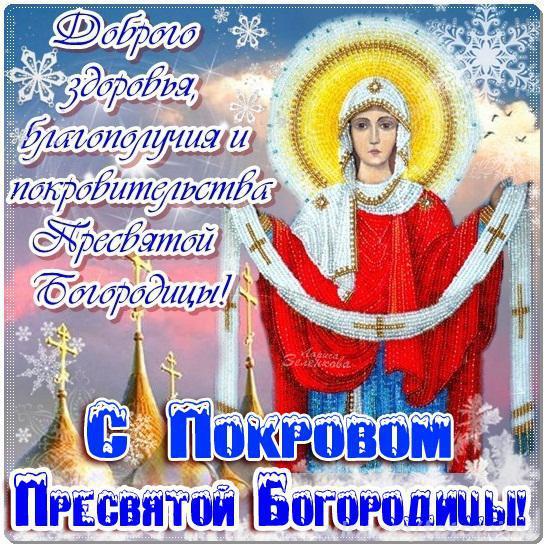 Поздравления на покров пресвятой богородицы смс