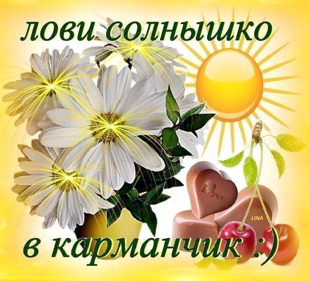 Открытки доброе утро и солнышко в душе, благовещением картинках