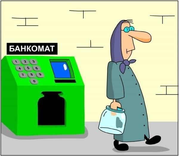 Прикольные картинки про банкомат, афганской