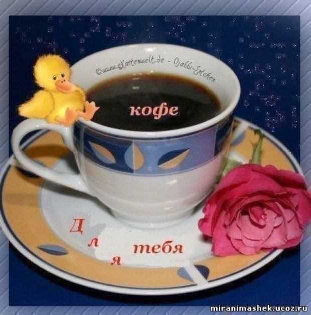 Картинки кофе для тебя любимый