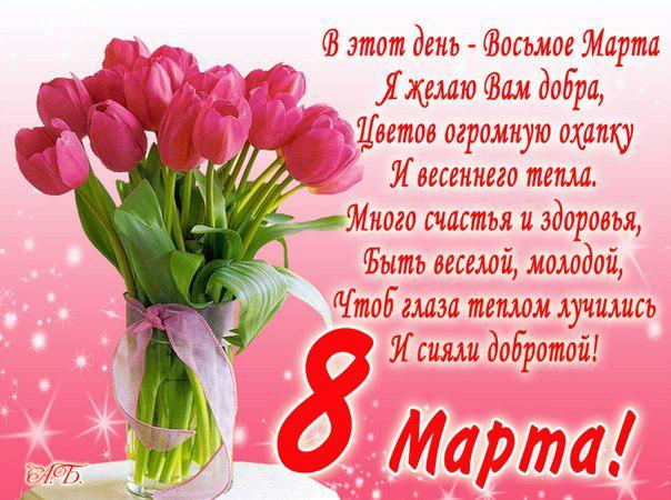 Поздравлении на 8 марта тете