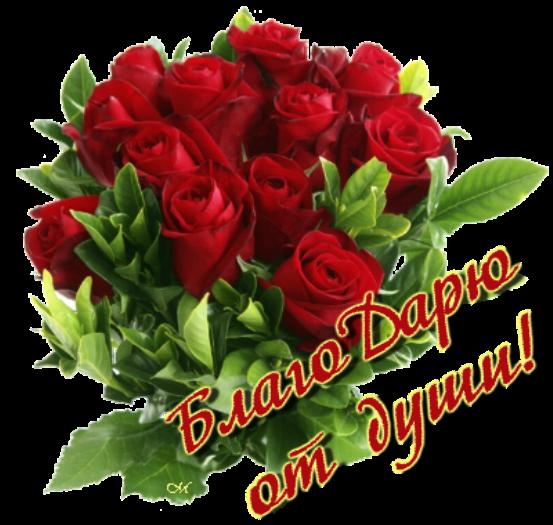 Картинка спасибо огромное розы