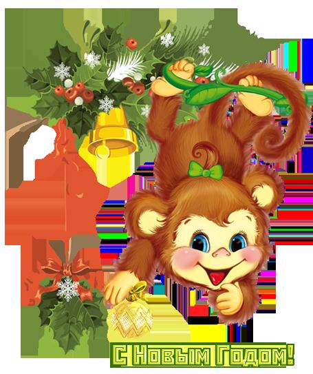 Картинки обезьянки новогодней