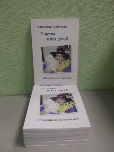"""[center] [b]Мал золотник[/b]  [img=left]http://www.chitalnya.ru/upload3/884/052bb45e7d461d171b8daf6d6d2ebf30.jpg[/img]  Звоночек  телефона  И шёпотом малыш: «Алло!» - «А папа дома?.. Ты почему молчишь?»  «Я не молчу – он занят! И мама занята!» (Порою умиляет Детишек простота)  «Ответь малыш на главное; Ещё есть кто-нибудь?» «Есть – дяденьки пожарные! – Малыш не стал тянуть,  Добавил тихо маленький -- И дядька """"млицонер""""… Но и они все заняты!» Тут хочешь, верь ни верь,  С  тревогой голос слышится, Читатель, сам пойми – «Пожарные, милиция  -- Чем заняты они?»  В ответ на ожиданье, Сказал намного тише, Лишь перевёл дыхание -- «Они…  меня все ищут!»  [img=left]http://www.chitalnya.ru/upload2/151/9f69f8630887ae4d82ecab7c3a706874.jpg[/img][/center]"""