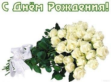 Открытки с розами днем рождения женщине