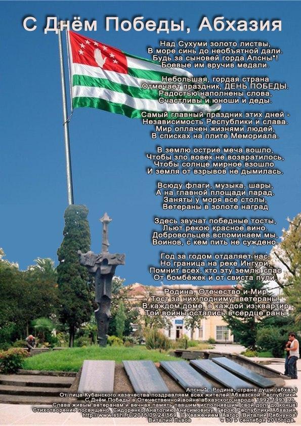 картинки ко дню победы абхазии