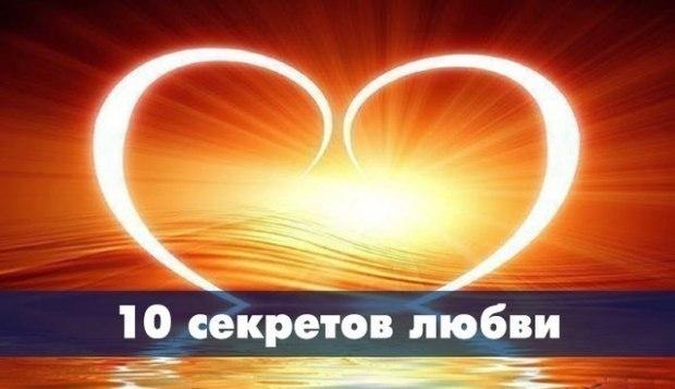 Секрет любви.