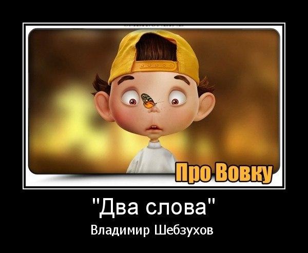 «Два слова» (Владимир Шебзухов)