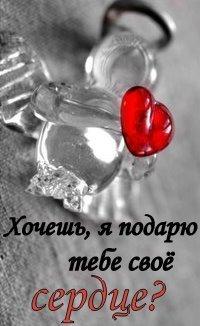Картинка хочешь я подарю тебе свое сердце