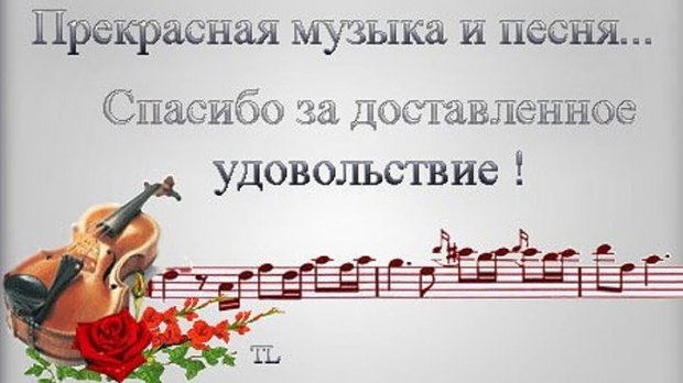 Загрузить картинку спасибо за прекрасную песню