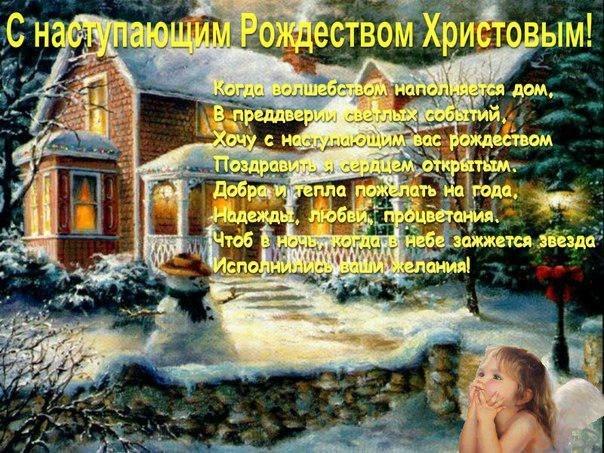 Поздравления рождеством христовым в 2014 году
